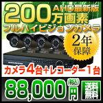 AHD200�����3.6mmñ�������ѥ��IPP66�ɿ�Ż�2015ǯ��ǥ�����AHD����飴���H.264/�ͥåȥ���б�Ͽ�赡���å�DVRSET-AHD204