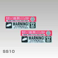 【防犯ステッカー】超小型防犯ステッカー2枚セット日本語中国語韓国語の3ヶ国語対応【セキュリティーステッカー】