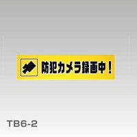 【防犯ステッカー】蓄光アクリル板「防犯カメラ録画中!」横型【セキュリティーステッカー】