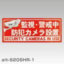 【防犯ステッカー】夜間も目立つ 反射コーティング 監視警戒中...