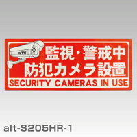 【防犯ステッカー】夜間も目立つ反射コーティング監視警戒中防犯カメラ設置【セキュリティーステッカー】