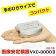 【あす楽】画像安定装置「VXC-3000II」ビデオスタビライザー デジタルビデオ編集機