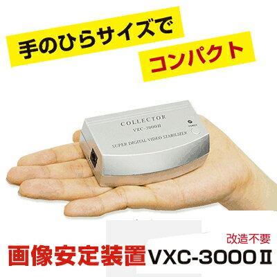 画像安定装置「VXC-3000II」ビデオスタビライザー デジタルビデオ編集機