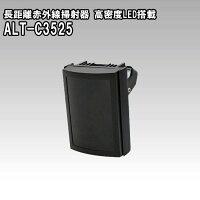 【赤外線灯光器】赤外線ライト長距離赤外線掃射器高密度LED搭載ALT-C3525