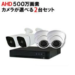 防犯カメラ 屋外 カメラ2台セット 500万画素 AHD HDD 1TB防犯カメラ 2台セット AHD 500万画素 広角レンズ DVRSET-AHD505BT-002