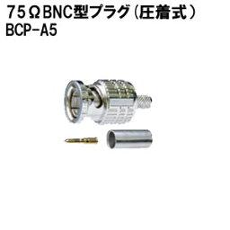 CANARE BCP-A5 75ΩBNC型プラグ(圧着式/1個)