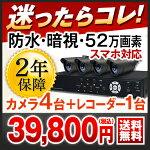 防犯カメラセット監視カメラ4台+録画機【送料無料】