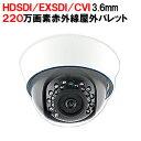 室内用220万画素HD-SDI/EXSDI/CVI対応 赤外線 ドーム防犯カメラ 広角レンズ3.6mmで広角監視が可能 SHDD-HDSDI-CVI220D2