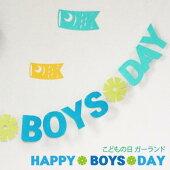 【こどもの日パーティー】HAPPYBOYSDAYハッピーボーイズデーガーランド5月5日こどもの日ガーランド男の子ボーイズデー男子インテリア幼稚園ホームパーティー