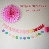 【母の日】THANKYOUMONガーランド5月10日母の日ガーランドありがとう感謝ホームパーティー
