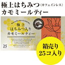 ●紅茶専門店ラクシュミー極上はちみつ入り【カモミールティー】...