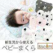 頭の形を整えるベビーまくらシンプルVer.全10種類新生児から使えるあかちゃんまくら枕頭の形が良くなるドーナツ枕首に負担なし出産準備出産祝いギフトプレゼント