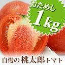 すっきりした酸味と甘み、そして完熟しても皮、果肉もしっかりしているので日持ちがよいトマトです。おためし♪桃太郎完熟トマト(約1kg)セット兵庫県 姫路市 網干産