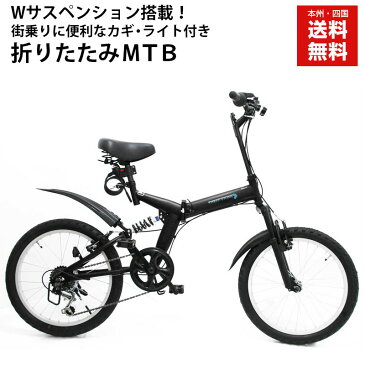 20インチ MTB 折りたたみ自転車 20インチ シマノ 6段変速 マウンテンバイク NEWモデル MTB ライト・鍵付き フルサスペンション 街乗り 通勤 通学 【AJ-01N】