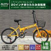 折りたたみ自転車 ノーパンク 自転車 カゴ付き 20インチ ちょっとしたお買い物に便利 シマノ社製6段ギア搭載 折り畳み自転車 折畳自転車 THREE STONE【AJ-05】ゼロゴ 02P05Nov16
