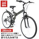 折りたたみ自転車 26インチ マウンテンバイク 新型 NEW...
