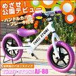 子供用自転車 バランスバイク ペダルなし自転車 ランニングバイク トレーニングバイク キッズバイク おもちゃ 乗用玩具 子供 幼児 子供自転車 プレゼントに最適 AJ-88 02P05Nov16