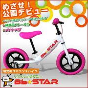 バランス ランニング トレーニング キッズバイク おもちゃ プレゼント