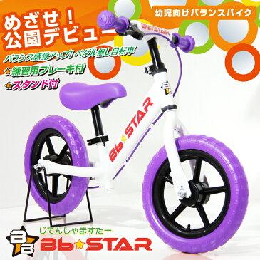 ★今だけ特価★子供用自転車 バランスバイク Bb★STAR ペダルなし自転車 ランニングバイク トレーニングバイク キッズバイク おもちゃ 乗用玩具 子供 幼児 子供自転車 プレゼントに最適 BB★STAR