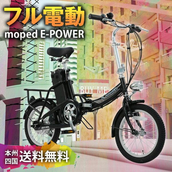 電動自転車16インチ折りたたみ E-POWER フル電動アクセル付き電動自転車モペットタイプmoped折畳電動アシスト自転車 公