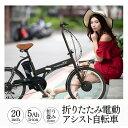 電動自転車 電動アシスト自転車 20インチ 折りたたみ自転車 パスピエ20R シ
