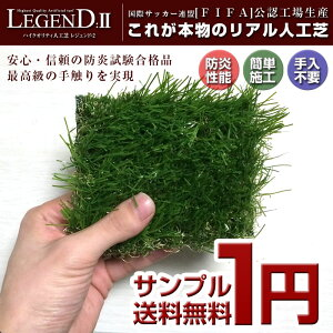 見た目も手触りもまるで本物の天然芝のよう!驚きのクオリティで目指せ綺麗なグリーンガーデン...