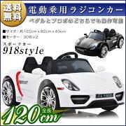 ラジコン スポーツカー ラジコンカー