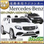 ★限定3000円クーポン付き★ 乗用ラジコン ベンツ GLS63 AMG 超大型!日本最大級 二人乗り可能2シーター Wモーター&大型バッテリー ベンツ正規ライセンス ペダルとプロポで操作 電動ラジコンカー 乗用玩具 電動乗用玩具 Mercedes Benz AMG [HL228] 本州送料無料
