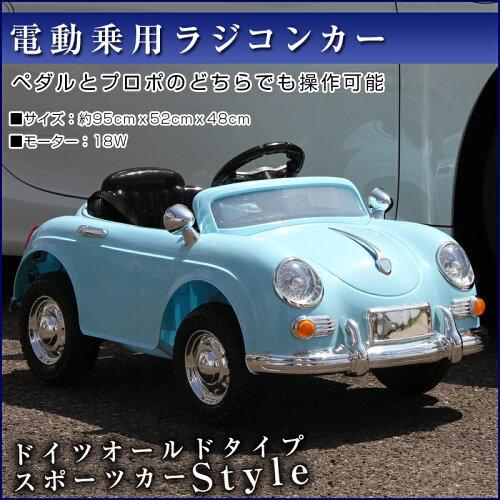 乗用ラジコン ドイツ オールドタイプ スポーツカー ミニ ペダルとプロポで操作可能な電動ラジコン...