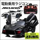 <NEW!>電動乗り物玩具 マクラーレン McLAREN S...