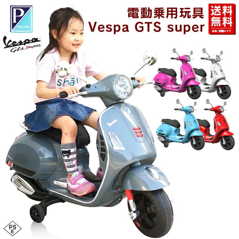 電動乗用玩具, バイク  Vespa GTS Super 801