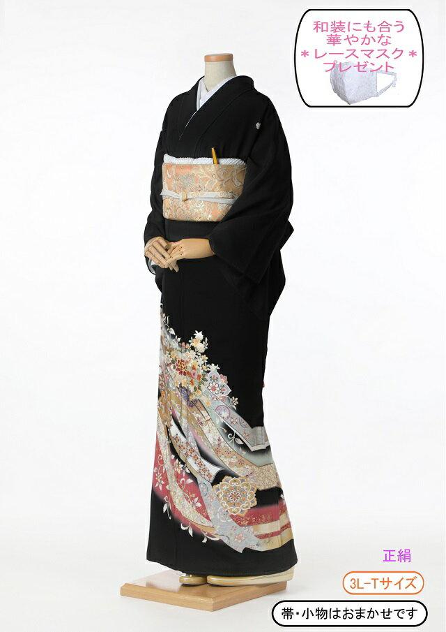 黒留袖 レンタル 着物 黒留袖 KS78 3L-Tサイズ ブルー、グレー、ピンクぼかし のしめ柄 結婚式 貸衣裳 往復送料無料 【レンタル】