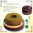 引き菓子寿樹抹茶バウムJY-M15【結婚式/引出物/引き出物/バームクーヘン】【ヌベール】
