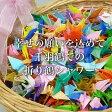 「折り鶴シャワー」 格安【幸せの願いを込めた千羽鶴で祝福を】