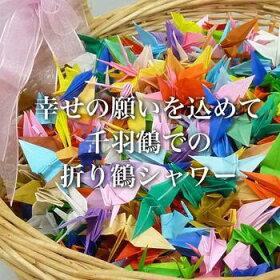 折り鶴シャワーしあわせの願いを込めて千羽鶴での祝福のシャワー