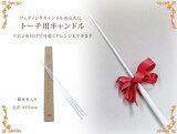 「キャンドルトーチ37.5センチ 8本入」【カメヤマキャンドルB71839998】