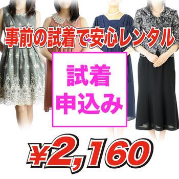 レンタルドレス試着 お申込ページパーティドレスレンタル・ドレスレンタル・レンタル ドレス「20代 30代 40代 50代 60代 70代 80代 フォーマルレディースファッションが全て揃う」