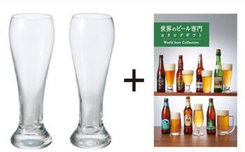 【カタログギフト】「ジェード(グラスと世界のビール専門カタログギフト)」B-03-046【マイプレシャス・テーブルストーリー・おしゃれ】【ワンディポイント5倍セール】