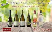 【送料無料!!】さらに知りたい♪カリフォルニア白ワイン6本セット