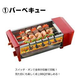 卓上バーベキューコンロ「バーベキュー村クルクル」BBQ電気コンロ卓上BBQ焼肉焼き肉焼鳥やきとりキャンプ到着後レビューを書いて「送料無料」