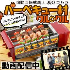 バーベキューコンロ バーベキューセット 卓上で本格BBQが出来る♪卓上 バーベキューコンロ 「バ...