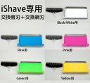 シェーバー 交換 刃 iShave専用 交換用替刃+網刃セット スペア交換刃 交換網刃※本体は含まれません。 あす楽