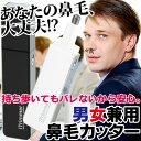 【正規取扱商品】鼻毛カッター 男女兼用 ノーズトリマー iTrimmer アイトリマー iSh…