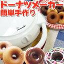 卓上ドーナツマシーンドーナツフレンド 家庭用ドーナツメーカー」誕生日パーティーや、お子様の...