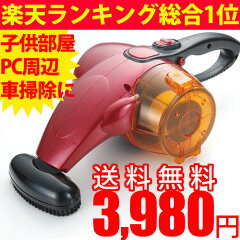 残りわずか!【サイクロン掃除機】【サイクロンクリーナー】小さいボディに超強力吸引力送料無...