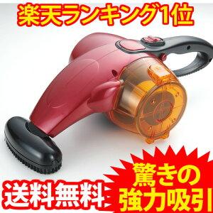 【サイクロン掃除機】【サイクロンクリーナー】残りわずか!小さいボディに超強力吸引力 ハンデ...