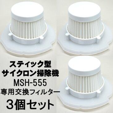【送料無料】 MSH-555 スティック型サイクロン掃除機 用 交換フィルター 3個セット※交換用フィルター 3個セットでの販売です。本体は含まれません。