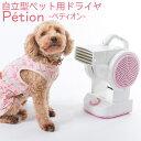 ペットドライヤー Petion ペット用品 犬 猫 ネコ ドライヤー ペティオン フリーハンドドライヤー ペット用ドライヤー 犬用ドライヤー ペットグッズ マイナスイオンドライヤー オゾン脱臭 ペット ドライヤー 業務 用 いぬのきもち