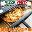 ピザメーカー ピザパーティー ピザ用オーブン 手作りピザに トースター ピザ焼き器 焼き芋 餅 オーブントースター 冷凍ピザに 誕生日会に あす楽
