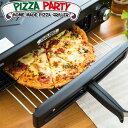 ピザメーカー ピザパーティー ピザ用オーブン 手作りピザに トースター ピザ焼き器 焼き芋 餅 オーブントースター 冷凍ピザに 誕生日会に パーティー 金のマルゲリータ